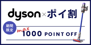 dyson×ポイ割 期間限定 MAX 1000 POINT OFF